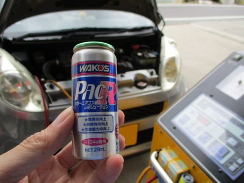 車 エアコンガス クリーニング